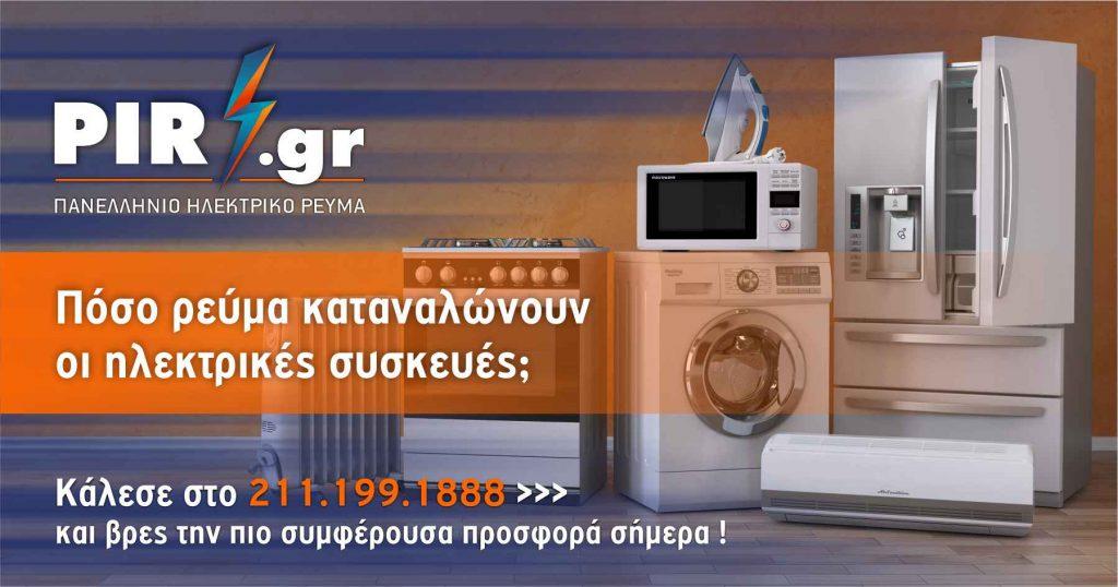 Κατανάλωση ρεύματος ηλεκτρικών συσκευών