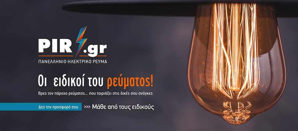 Πανελλήνιο Ηλεκτρικό Ρεύμα - Το ελληνικό φθηνό ρεύμα!