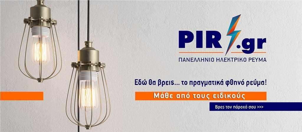 Το πραγματικά Φθηνό ρεύμα στην Ελλάδα!